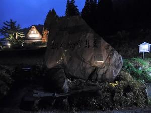 相倉石碑.jpg