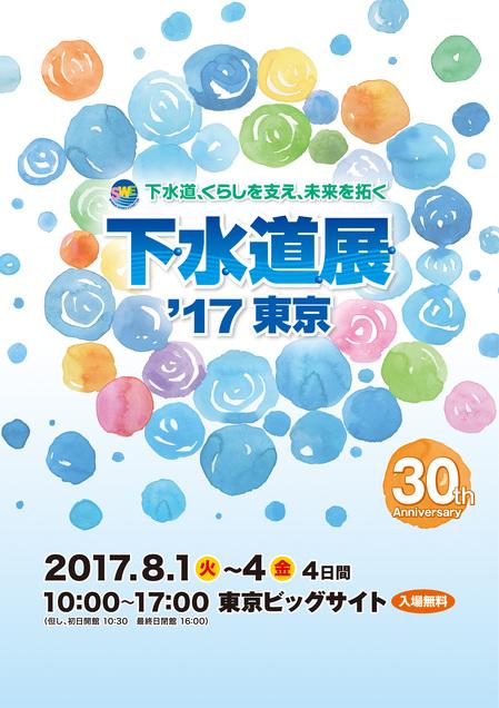 30回記念ビジュアル_4C.jpg