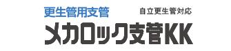 メカロック支管KK(更生管用)