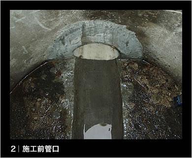 非開削既設人孔耐震化(toyama02.jpg)
