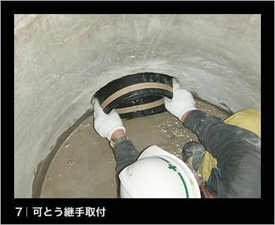 非開削既設人孔耐震化(toyama07.jpg)